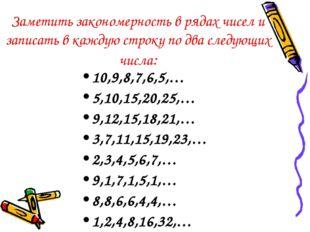 Заметить закономерность в рядах чисел и записать в каждую строку по два следу