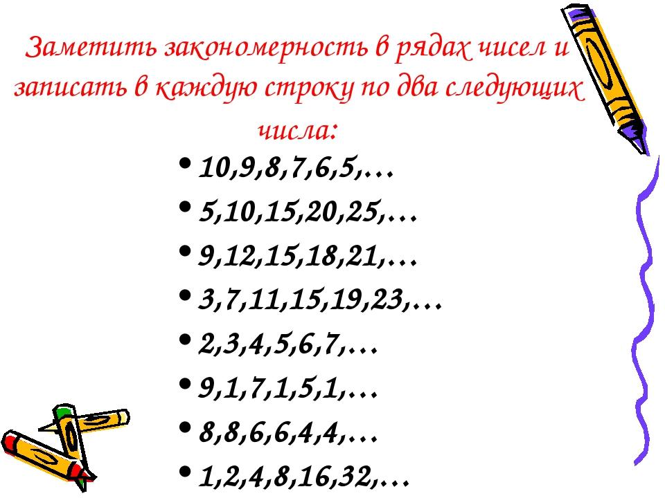 Заметить закономерность в рядах чисел и записать в каждую строку по два следу...