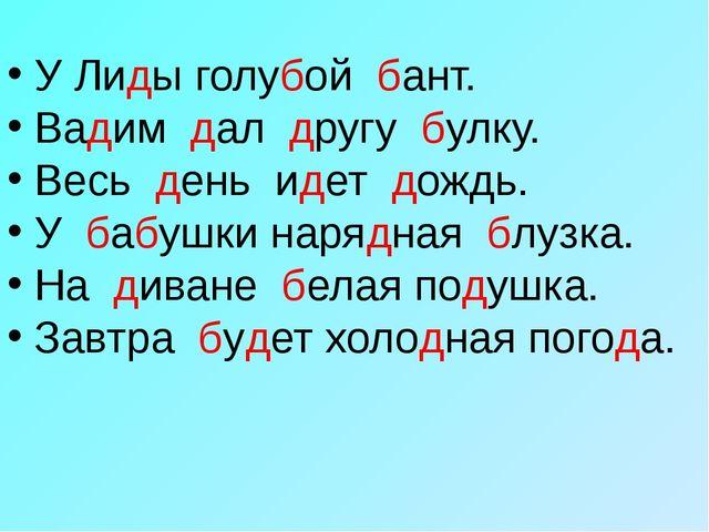 У Лиды голубой бант. Вадим дал другу булку. Весь день идет дождь. У бабушки н...