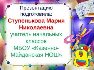 Презентацию подготовила: Ступенькова Мария Николаевна учитель начальных класс