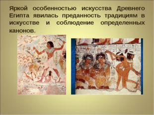 Яркой особенностью искусства Древнего Египта явилась преданность традициям в