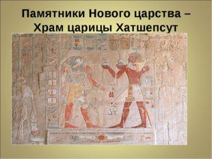 Памятники Нового царства – Храм царицы Хатшепсут