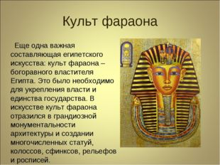 Культ фараона Еще одна важная составляющая египетского искусства: культ фарао