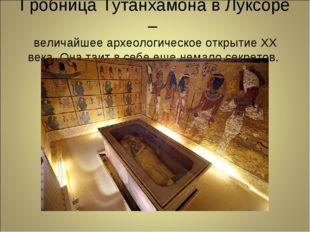 Гробница Тутанхамона в Луксоре – величайшее археологическое открытие ХХ века.