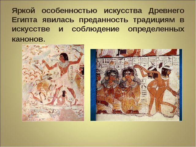 Яркой особенностью искусства Древнего Египта явилась преданность традициям в...