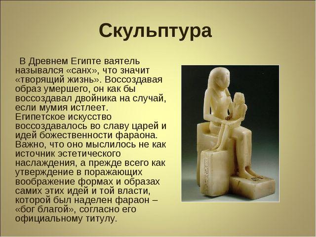 Скульптура В Древнем Египте ваятель назывался «санх», что значит «творящий жи...