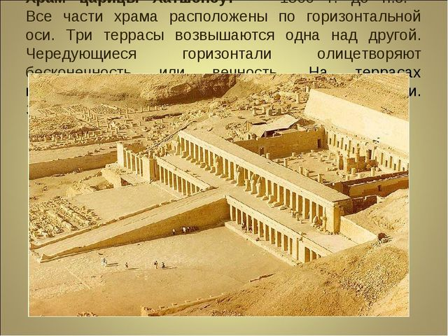 Храм царицы Хатшепсут - 1500 г. до н.э. Все части храма расположены по горизо...