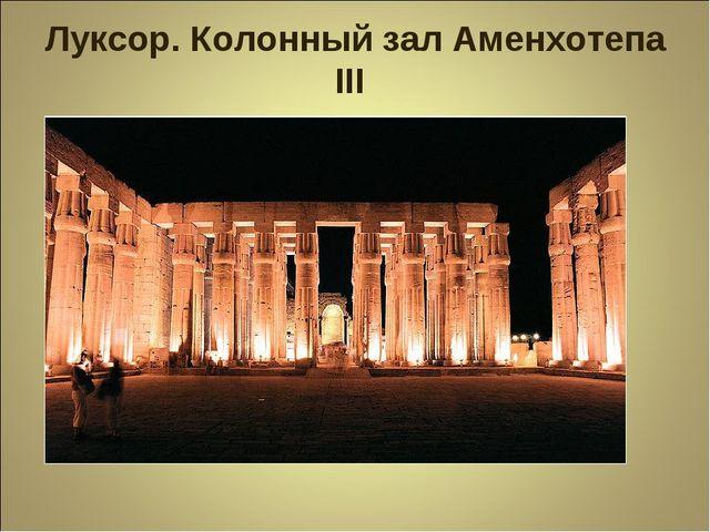 Луксор. Колонный зал Аменхотепа III