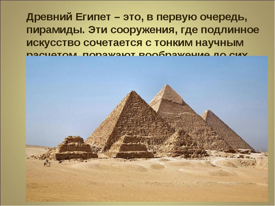Древний Египет –это, в первую очередь, пирамиды. Эти сооружения, где подлинн...