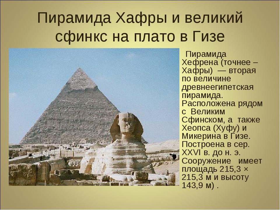 Пирамида Хефрена (точнее – Хафры) — вторая по величине древнеегипетская пи...