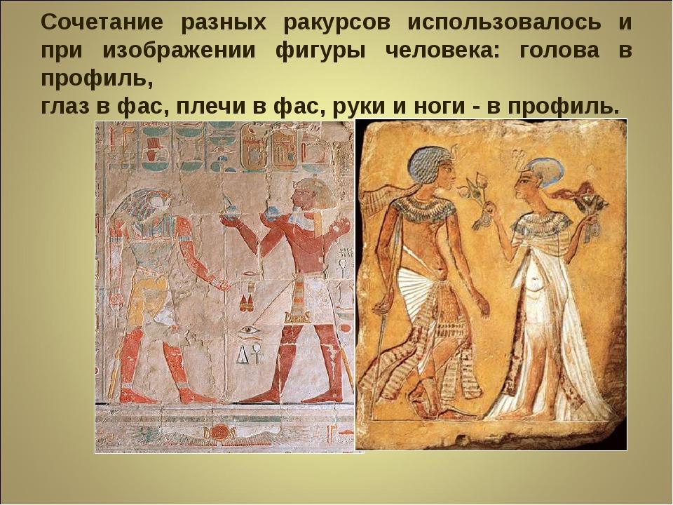 Сочетание разных ракурсов использовалось и при изображении фигуры человека: г...