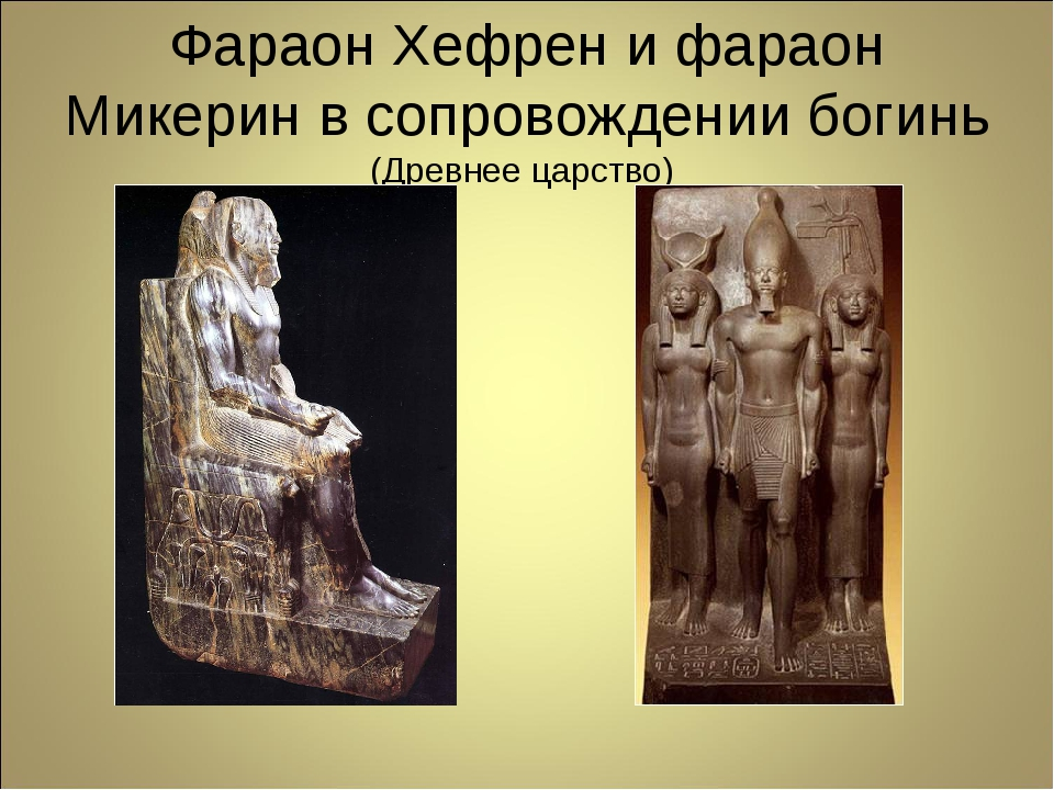 Фараон Хефрен и фараон Микерин в сопровождении богинь (Древнее царство)