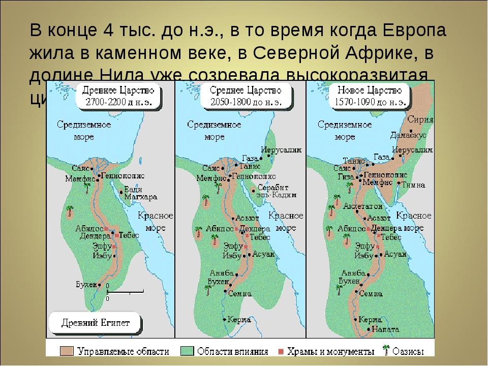 В конце 4 тыс. до н.э., в то время когда Европа жила в каменном веке, в Север...