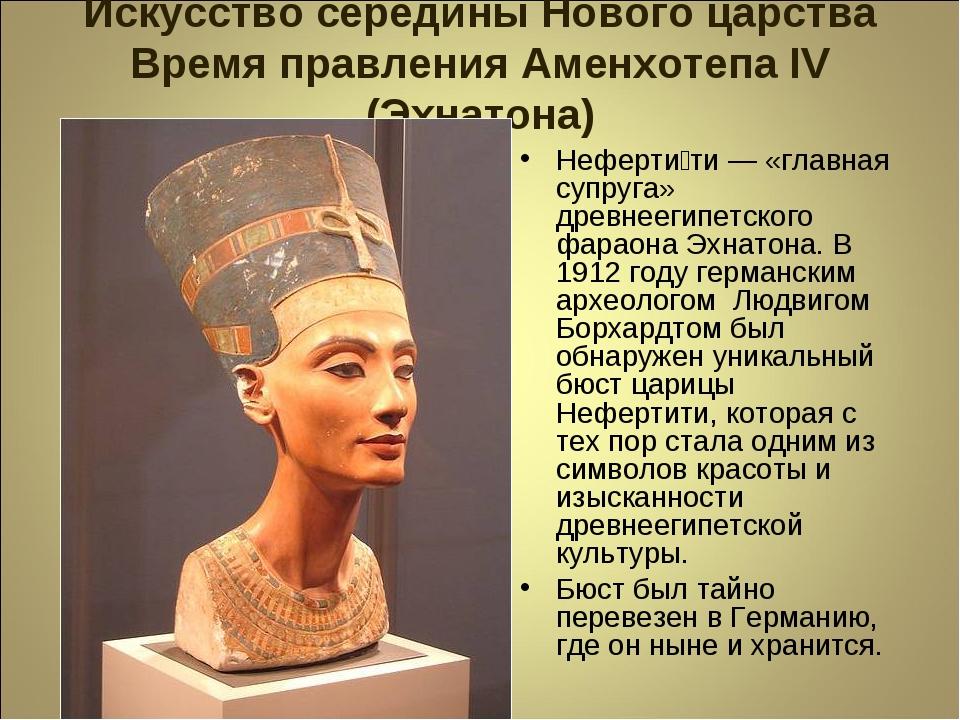 Искусство середины Нового царства Время правления Аменхотепа IV (Эхнатона) Не...