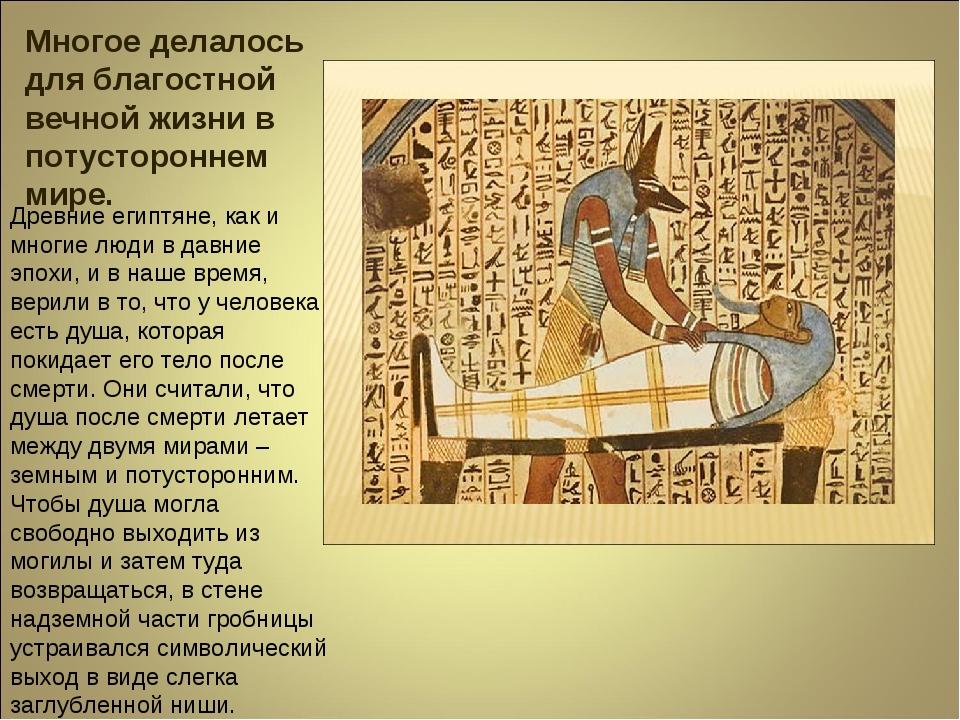 Многое делалось для благостной вечной жизни в потустороннем мире. Древние ег...