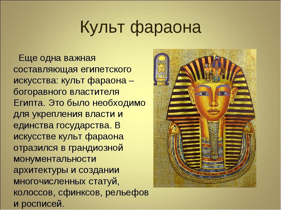 Культ фараона Еще одна важная составляющая египетского искусства: культ фарао...
