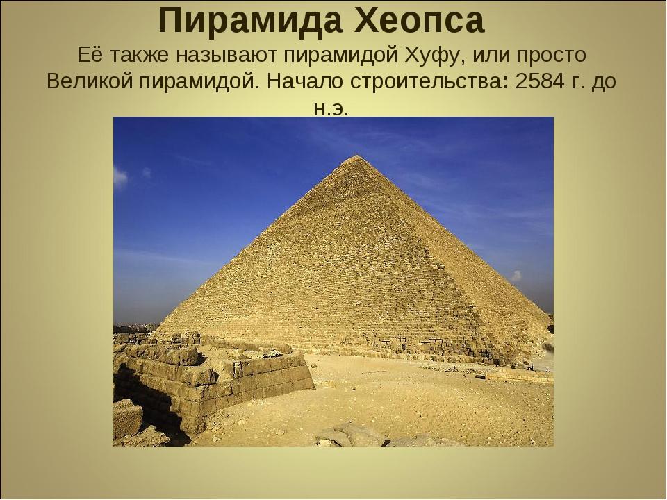 Пирамида Хеопса  Её также называют пирамидой Хуфу, или просто Великой пирами...