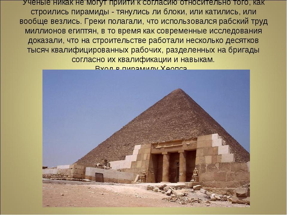 Ученые никак не могут прийти к согласию относительно того, как строились пира...