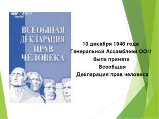 10 декабря 1948 года Генеральной Ассамблеей ООН была принята Всеобщая Деклара
