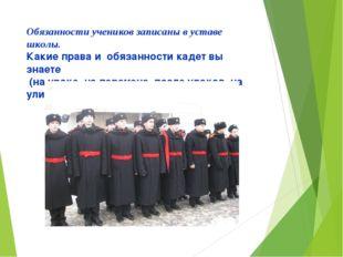 Обязанности учеников записаны в уставе школы. Какие права и обязанности кадет