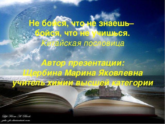 Не бойся, что не знаешь– бойся, что не учишься. Китайская пословица Автор пр...
