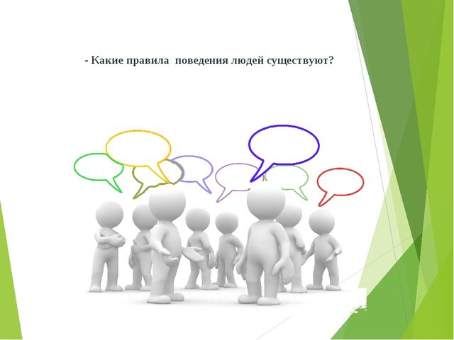- Какие правила поведения людей существуют?