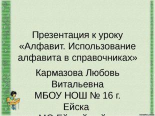 Презентация к уроку «Алфавит. Использование алфавита в справочниках» Кармазов