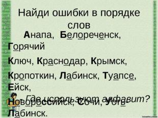 Найди ошибки в порядке слов Анапа, Белореченск, Горячий Ключ, Краснодар, Кр