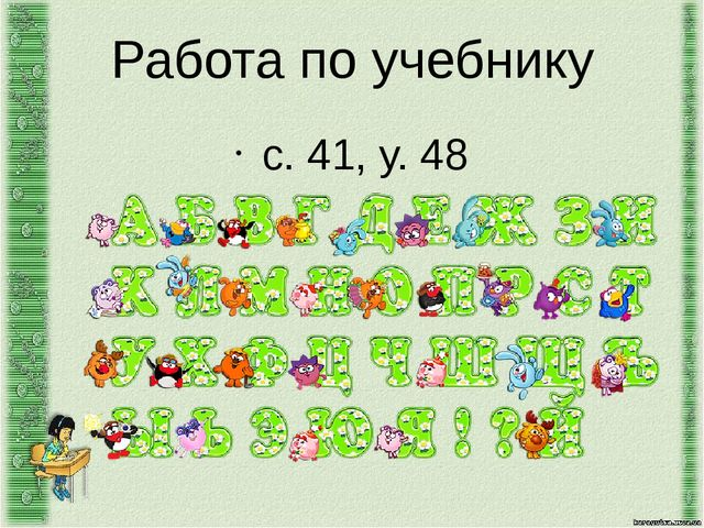 Работа по учебнику с. 41, у. 48 Учебник Л.Климановой …