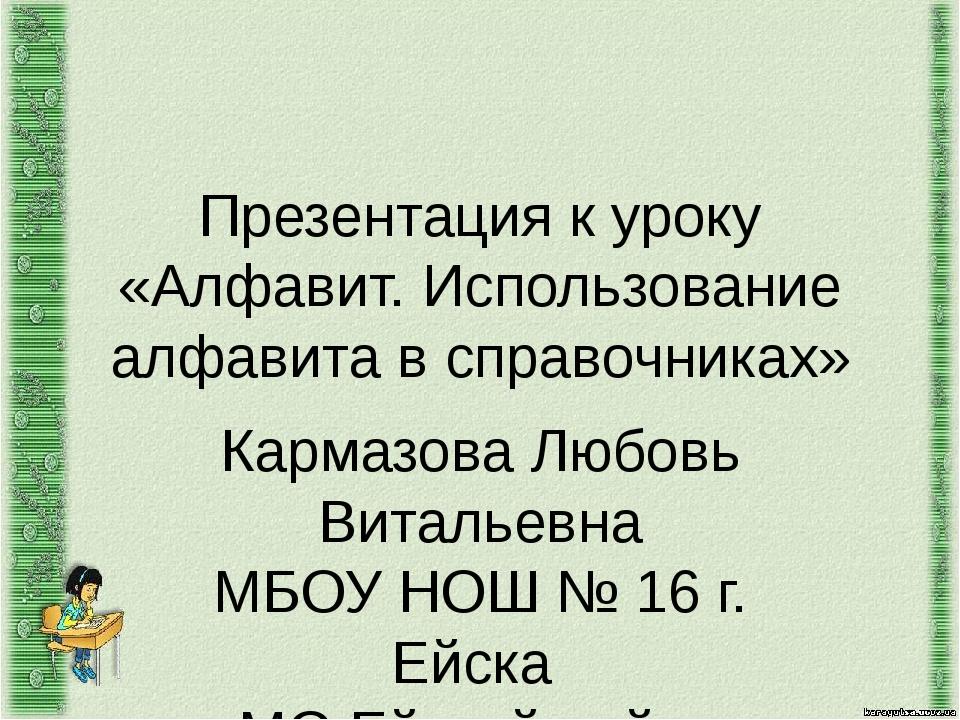 Презентация к уроку «Алфавит. Использование алфавита в справочниках» Кармазов...