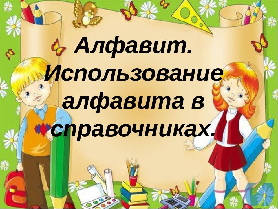 Алфавит. Использование алфавита в справочниках.