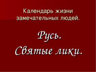 Календарь жизни замечательных людей. Русь. Святые лики.