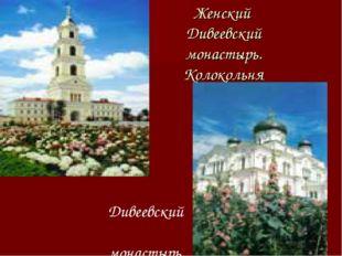 Женский Дивеевский монастырь. Колокольня Дивеевский монастырь