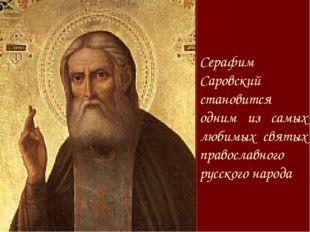Серафим Саровский становится одним из самых любимых святых православного русс