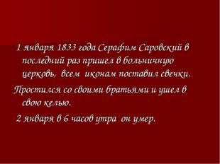1 января 1833 года Серафим Саровский в последний раз пришел в больничную цер