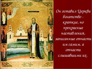Он оставил Церкви богатство - краткие, но прекрасные наставления, записанные