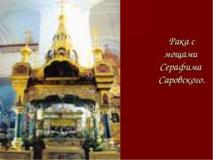 Рака с мощами Серафима Саровского.