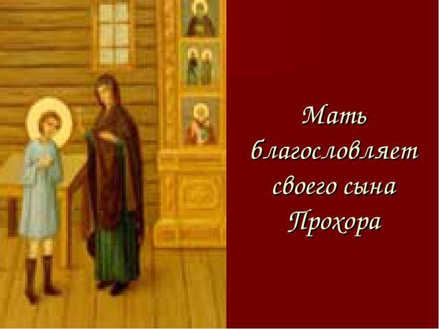 Мать благословляет своего сына Прохора