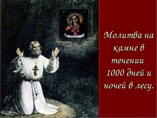 Молитва на камне в течении 1000 дней и ночей в лесу.