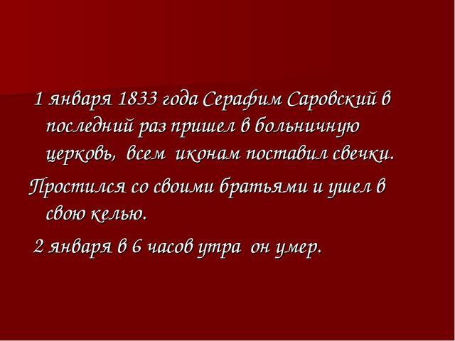 1 января 1833 года Серафим Саровский в последний раз пришел в больничную цер...