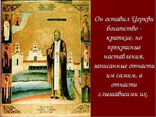 Он оставил Церкви богатство - краткие, но прекрасные наставления, записанные...