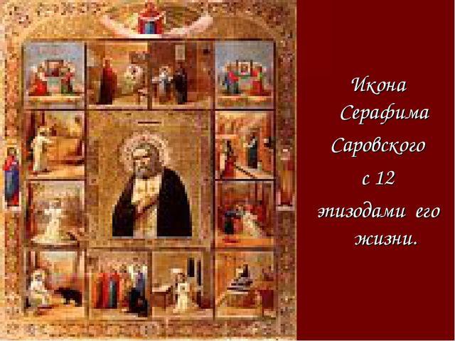 Икона Серафима Саровского с 12 эпизодами его жизни.