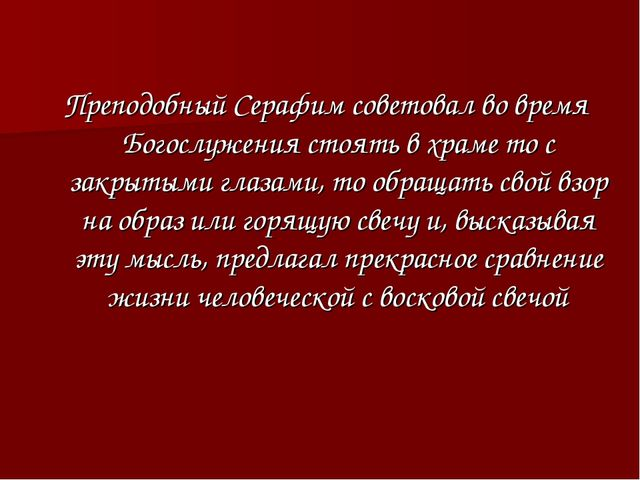 Преподобный Серафим советовал во время Богослужения стоять в храме то с закры...