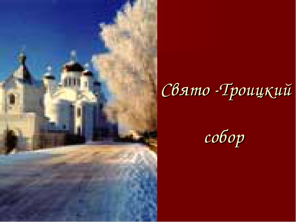 Свято -Троицкий собор