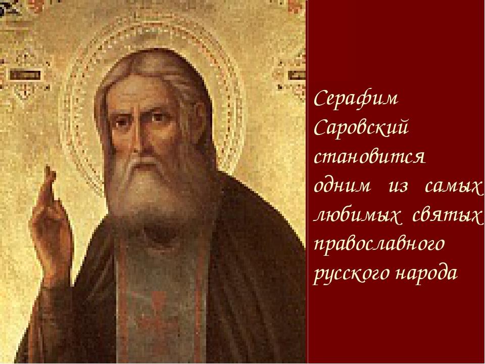 Серафим Саровский становится одним из самых любимых святых православного русс...