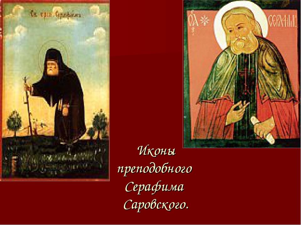 Иконы преподобного Серафима Саровского.