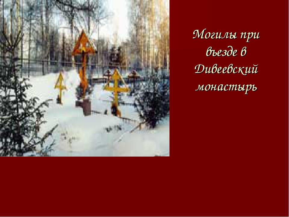 Могилы при въезде в Дивеевский монастырь