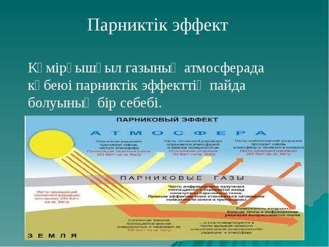 Парниктік эффект Көмірқышқыл газының атмосферада көбеюі парниктік эффекттің...