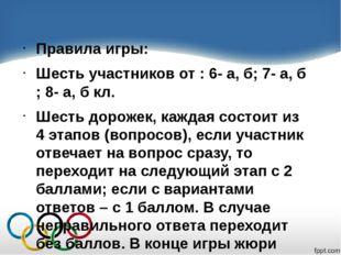 Правила игры: Шесть участников от : 6- а, б; 7- а, б ; 8- а, б кл. Шесть доро