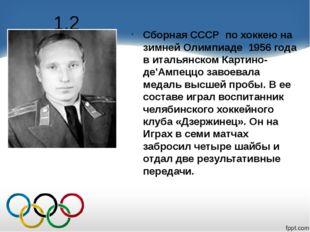 1.2 Сборная СССР по хоккею на зимней Олимпиаде 1956 года в итальянском Картин
